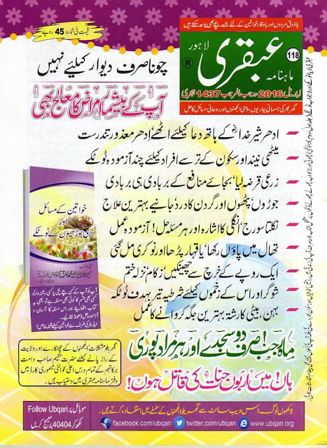 Tital Page Ubqari Magazine April 2016