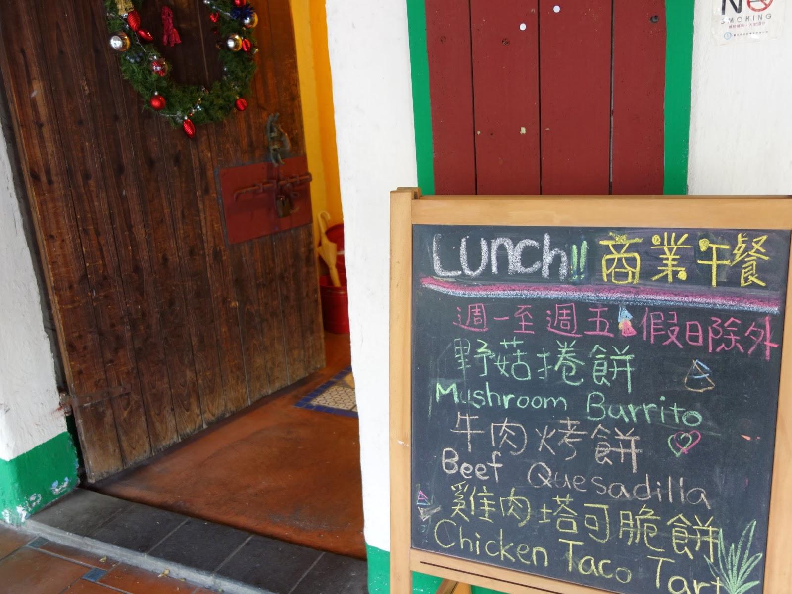 Isis意思異思 : 佬墨日出@公館墨西哥料理,超值夠味的商業午餐