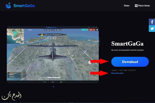 تحميل محاكي SmartGaGa