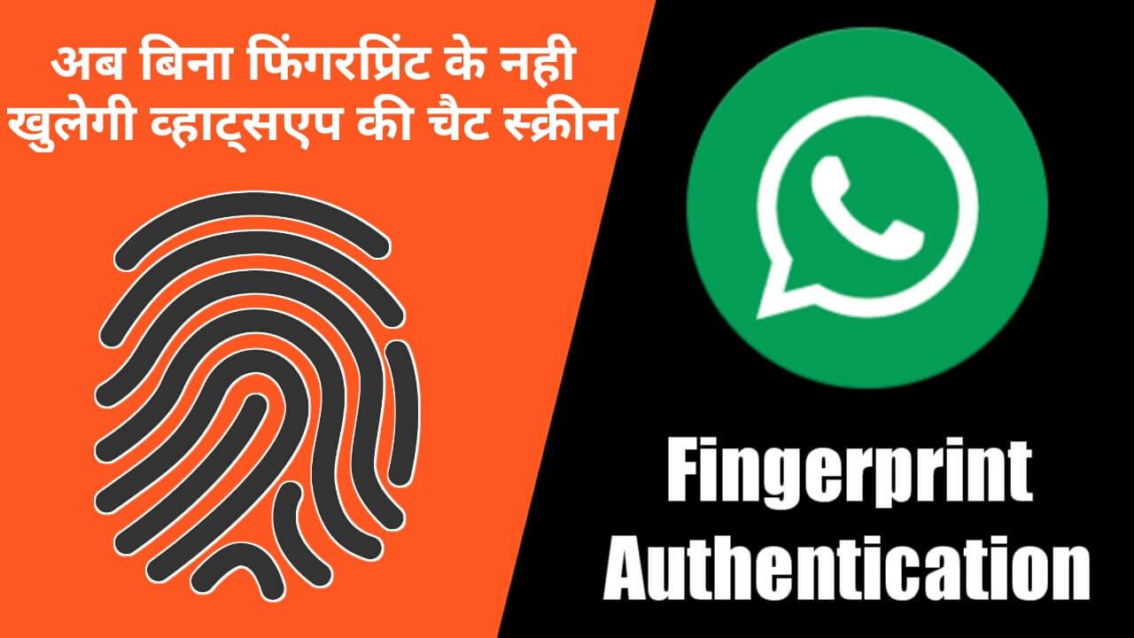 Whatsapp New Fingerprint Authentication Feature