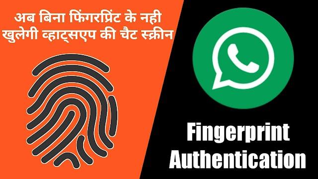 WHATSAPP Par Kisi Se Chat Karne Ke Liye Karna Hoga Fingerprint Verify | Whatsapp New Fingerprint Authentication Feature