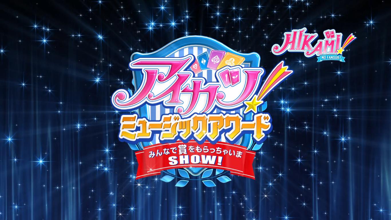 Aikatsu Music Award Minna De Shou Wo Moraima Show Hikami No