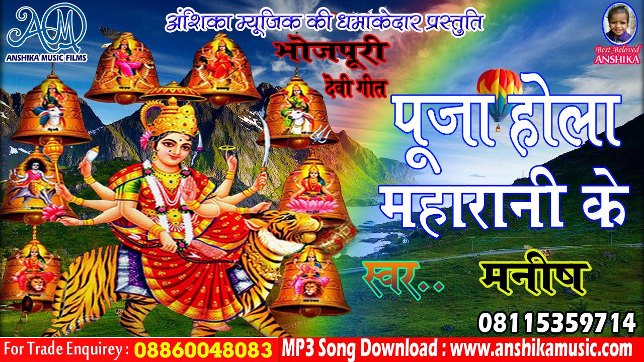 Bhojpuri devi geet mp3 song download