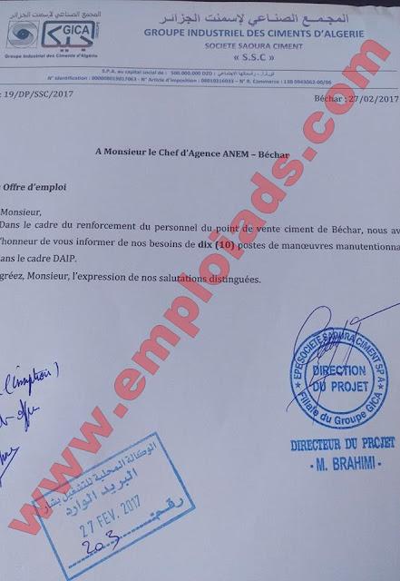 اعلانات توظيف ولاية بشار فيفري 2017