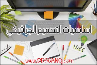 اساسيات التصميم الجرافيكي