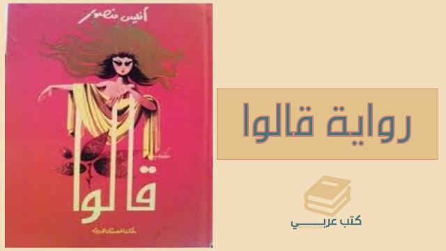 تحميل رواية قالوا للكاتب أنيس منصور