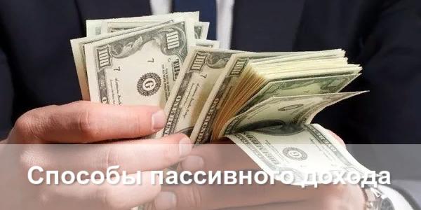 Пачка долларовых купюр в руках с часами