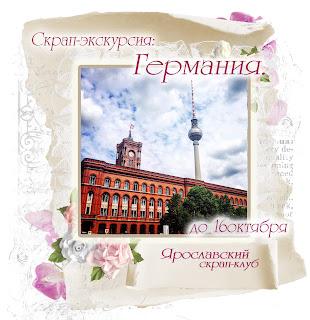 http://yar-sk.blogspot.ru/2016/09/vintazh.html#