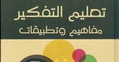 تحميل كتاب تعليم التفكير فتحي جروان pdf