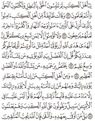 Tafsir Surat Ali Imron Ayat 71, 72, 73, 74, 75