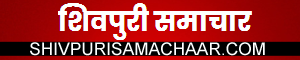 Shivpuri Samachar | Shivpuri News | Shivpuri Breaking News | No.1 Today