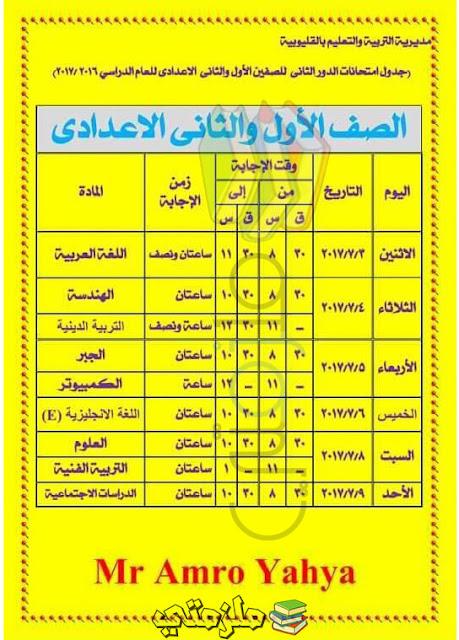 جدول امتحانات الدور الثاني للصف الاول الاعدادي 2017 محافظة القليوبية