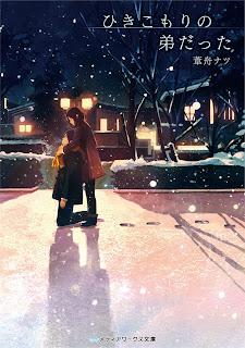 ひきこもりの弟だった Hikikomori no Ototo Datta free download
