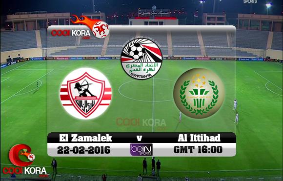 مشاهدة مباراة الزمالك والاتحاد السكندري اليوم 22-2-2016 في الدوري المصري