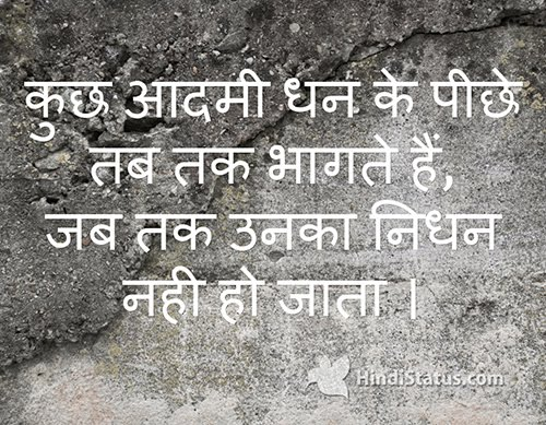 Running Behind the Money - HindiStatus