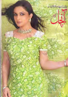Aanchal Digest October 2006.