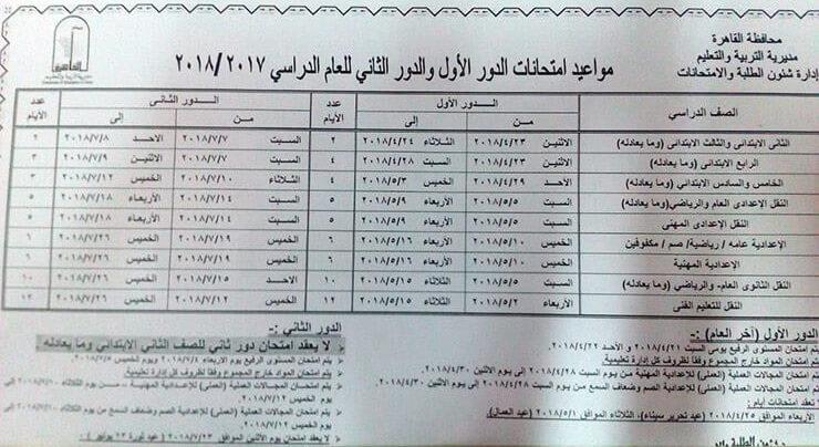 جدول امتحانات الصف الرابع الابتدائي الترم الثاني 2018 محافظة القاهرة