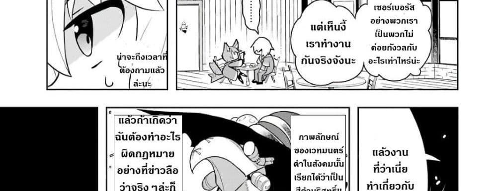 อ่านการ์ตูน Wakamono no Kuro Mahou Hanare ga Shinkoku desu ga, Shuushoku shite Mitara Taiguu Iishi, Shachou mo Tsukaima mo Kawaikute Saikou desu! ตอนที่ 1 หน้าที่ 84