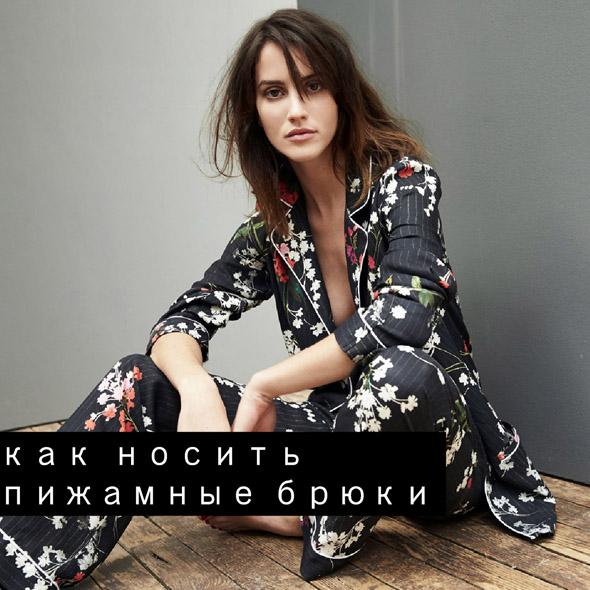 Девушка в черном пижамном костюме в бельевом стиле