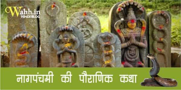 Nag-panchami-ki-katha
