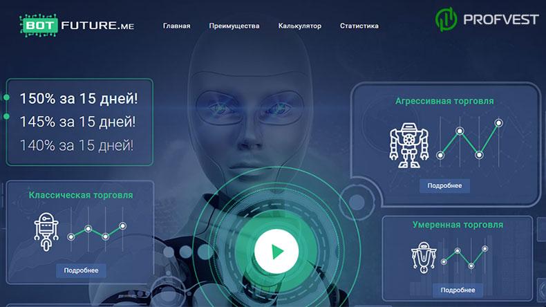 Bot Future обзор и отзывы вклад 300$