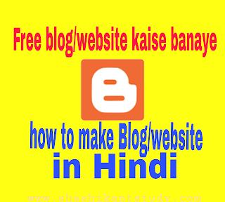 blog-website-kaise-banaye
