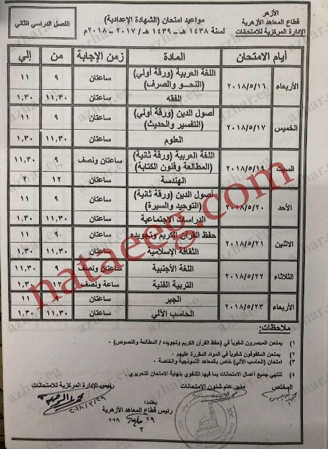 بالصور جدول امتحانات الصف الثالث الاعدادى الازهرى 2018 أخر العام (الشهادة الاعدادية الازهريه)