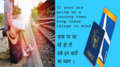 If your are going on a journey | safar me kya kya le jana chahiye