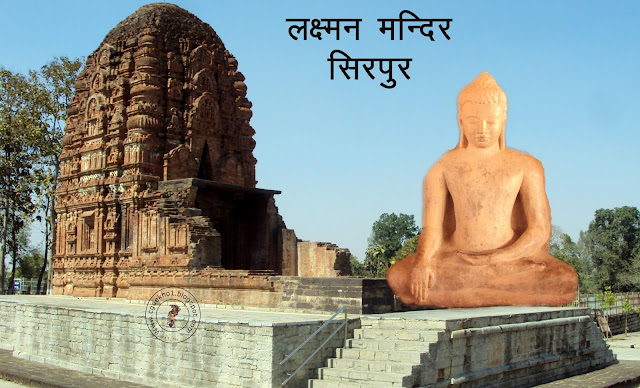 Religious and mythological sites of Chhattisgarh