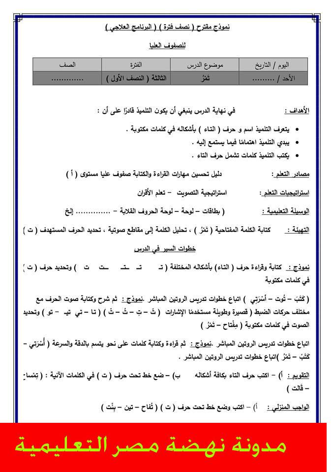 نموذج تحضير لغة عربية حديث للصف الرابع والخامس والسادس الابتدائى الترم الثانى بالقرائية روعة جدا  %25D8%25B9%25D9%2584%25D8%25A7%25D8%25AC%25D9%2589