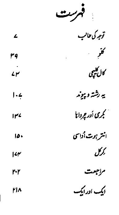 Banu Qudsia Urdu Book Free Download in PDF