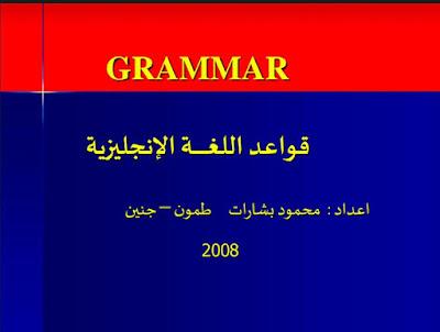 تحميل كتاب قواعد الإنجليزية مجاناً