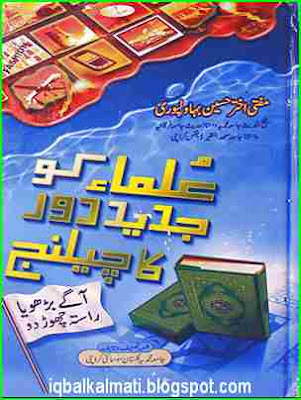 Islamic Books in Urdu