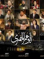 مسلسل ابو عمر المصري ( بطولة احمد عز ) رمضان 2018