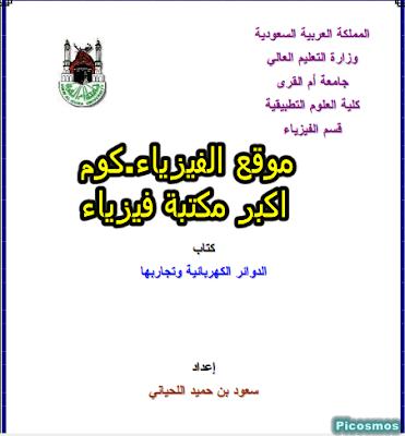تحميل كتاب الدوائر الكهربائية  وتجاربها pdf برابط مباشر