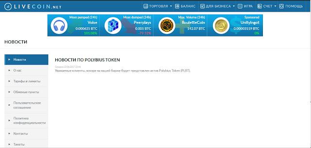 Криптобиржа Livecoin сообщила о скором начале торгов активом Polybius Token (PLBT).