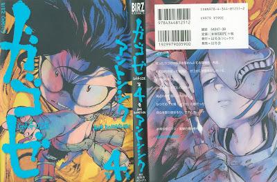 [Manga] ガゴゼ 第01-04巻 [Gagoze Vol 01-04] Raw Download