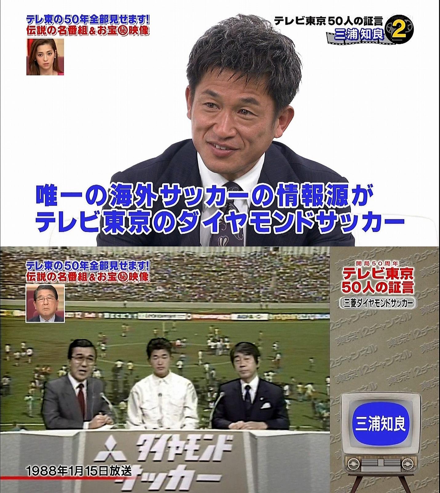 視・読・聴〕: 開局50周年! テレ...