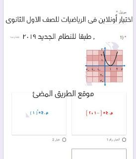 اختبار أونلاين فى الرياضيات للصف الاول الثانوى طبقا للنطام الجديد 2019 , امتحان الكترونى أولى ثانوى ترم أول