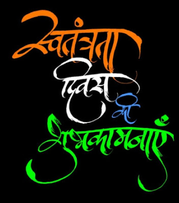 happy independence day 2018 in advance