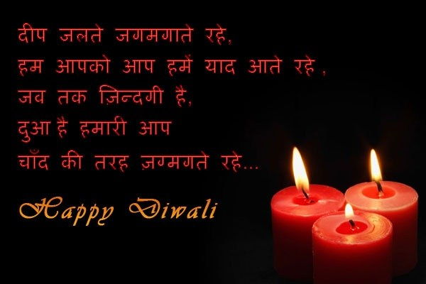 Happy-Diwali-Wishes-Sms-Messages-in-Hindi