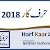 اردو زبان کا پہلا سافٹ ویئر تیار، املا درست کرنے کی صلاحیت