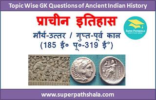 मौर्य-उत्तर / गुप्त-पूर्व काल (322 BC - 185 AD) GK Questions SET 3