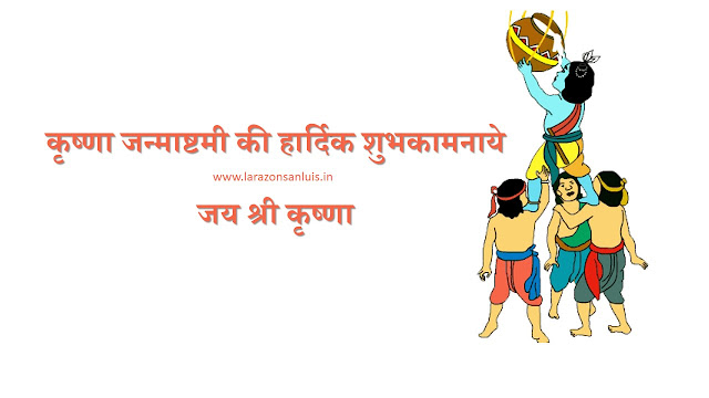 Happy Janmashtami 2018 Images