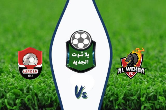 نتيجة مباراة الوحدة والرائد اليوم الأحد 9 أغسطس 2020 الدوري السعودي