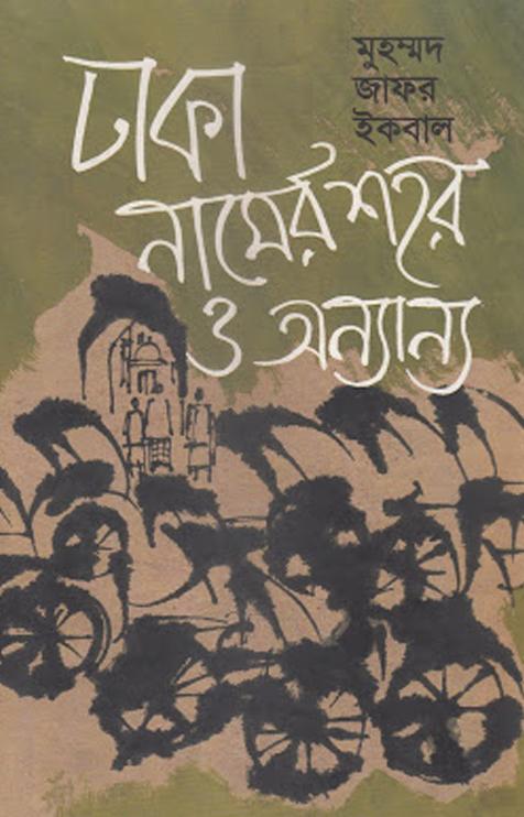 Bangla Story Book By Jafar Iqbal