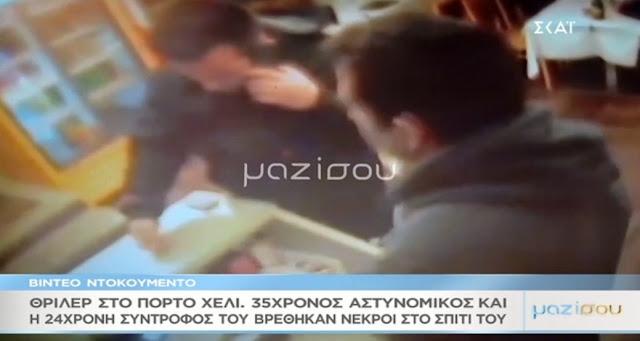 Ντοκουμέντο από τις τελευταίες ώρες του αστυνομικού που βρέθηκε νεκρός με την φίλη του στο Πότο Χέλι (βίντεο)