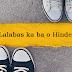 Lalabas ka ba o Hinde?