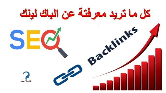 ما هو الباك لينك،كيف تقوم ببناء باك لينك لموقعك،صفات الباك لينك القوى،backlink