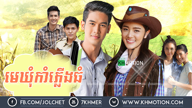 Mae Khum Kamplerng Thom